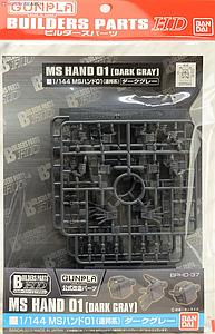 Builder Parts HD: 1/144 MS Hand 01 (Federation) Dark Gray